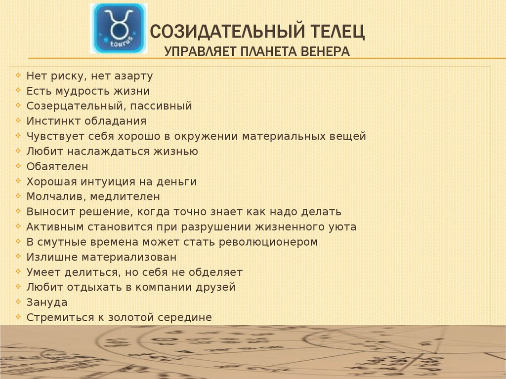 астрология знаки зодиака характеристика