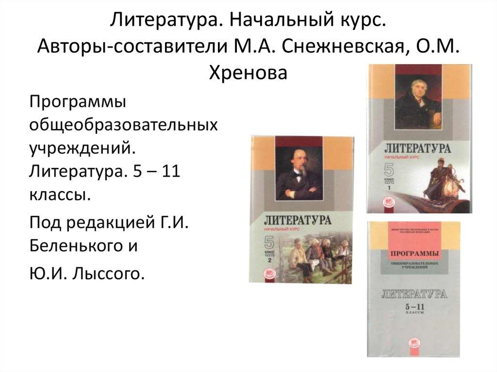 Ответы снежневская по вопросы часть 5 на учебника литературе гдз класс 2
