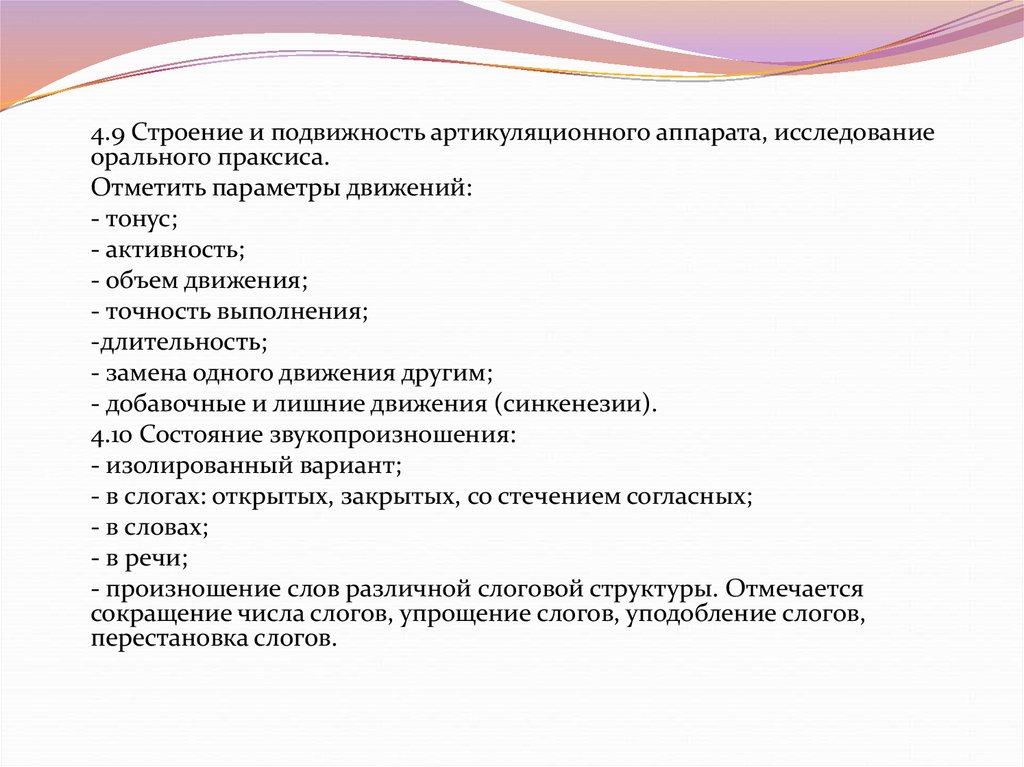 психолого-педагогическая компетентность руководителя реферат