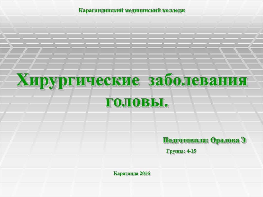 Реферат хирургические заболевания головы лица полости рта 6819