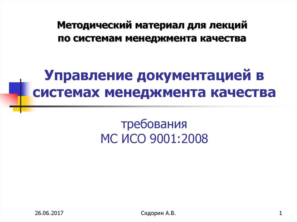 Требования мс исо 9001 2008 сертификация аналитиков рынка недвижимости