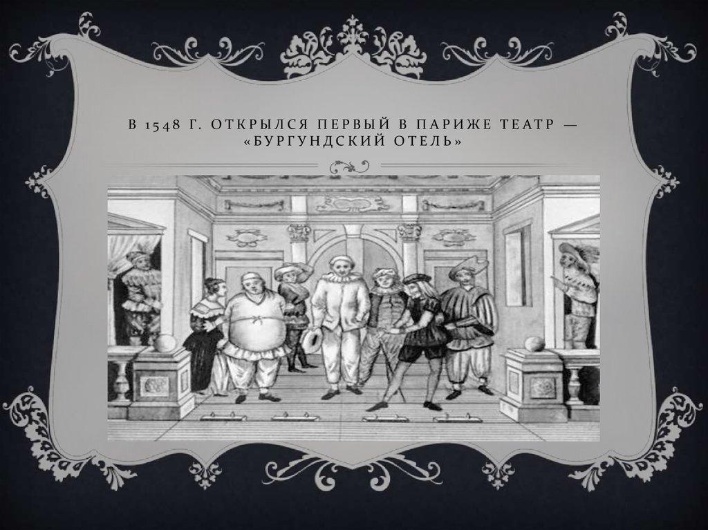 История французского театра - презентация онлайн