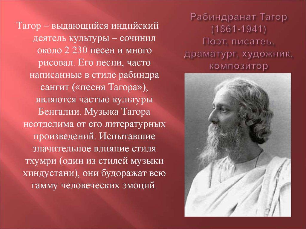 a biography of rabindranath tagore Rabindranath tagore (rəˈbindrəˈnɑ:t ˈtɑ:ɡɔr (axuda info)), nome anglicizado de rabíndranáth thákhur (रवीन्द्रनाथ ठाकुर), nado en calcuta o 7 de maio de 1861 e finado en calcuta, india, o 7 de agosto de 1941, foi un polímata indio coñecido tamén co nome de gurudev.