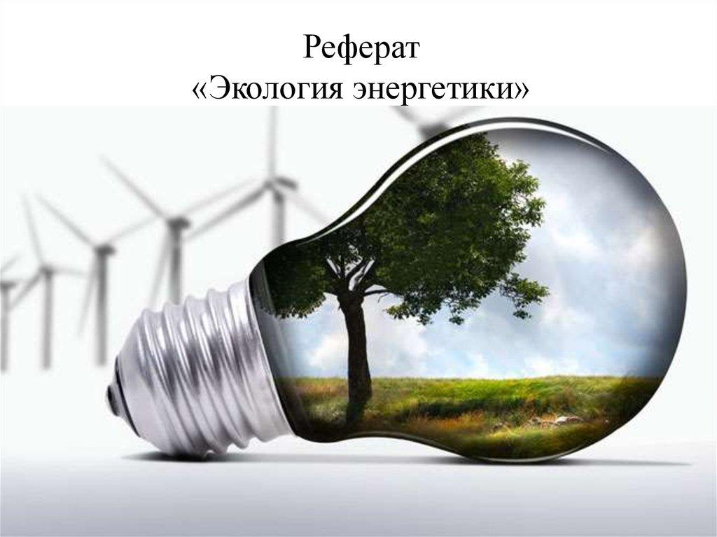 Проблемы энергетики и охрана окружающей среды реферат 3896
