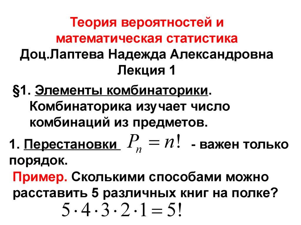 Элементы комбинаторики Лекция презентация онлайн Комбинаторика изучает число комбинаций из предметов 1 Перестановки pn n важен только порядок Пример Сколькими способами можно