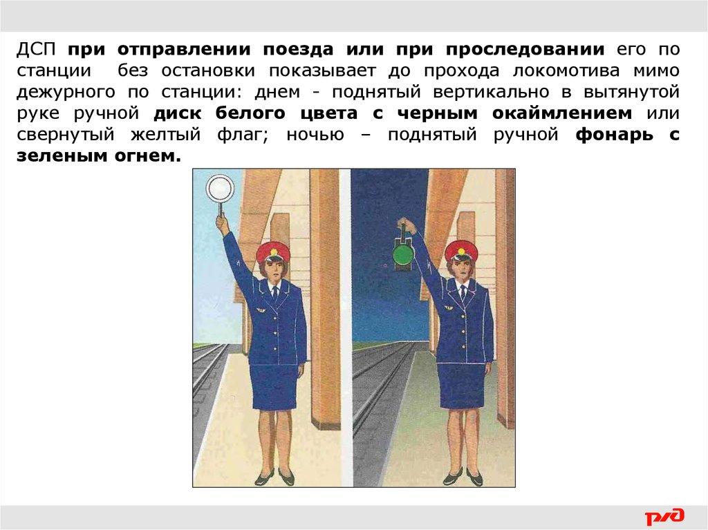 Инструкция сигналов при маневровой работе