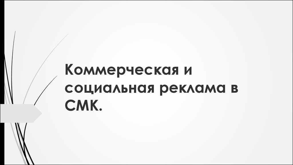 Цели и заказчики социальной рекламы видеокурс яндекс.директ