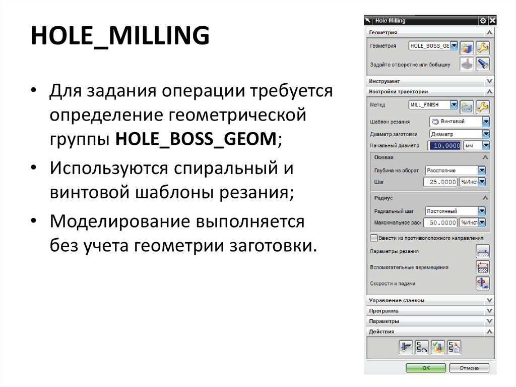 HOLE_MILLING