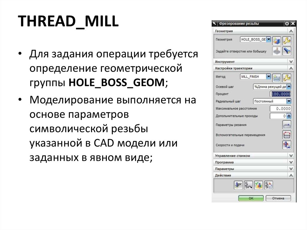 THREAD_MILL