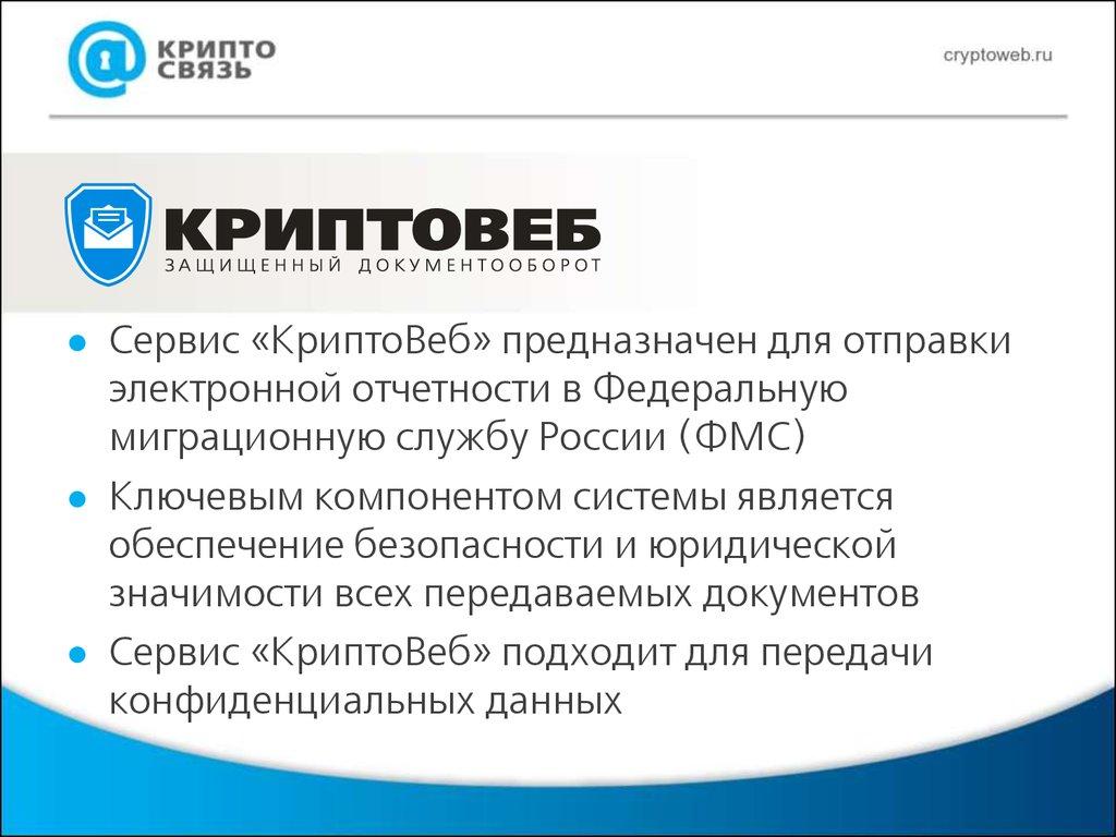 Электронная отчетность в фмс кострома бухгалтерское сопровождение