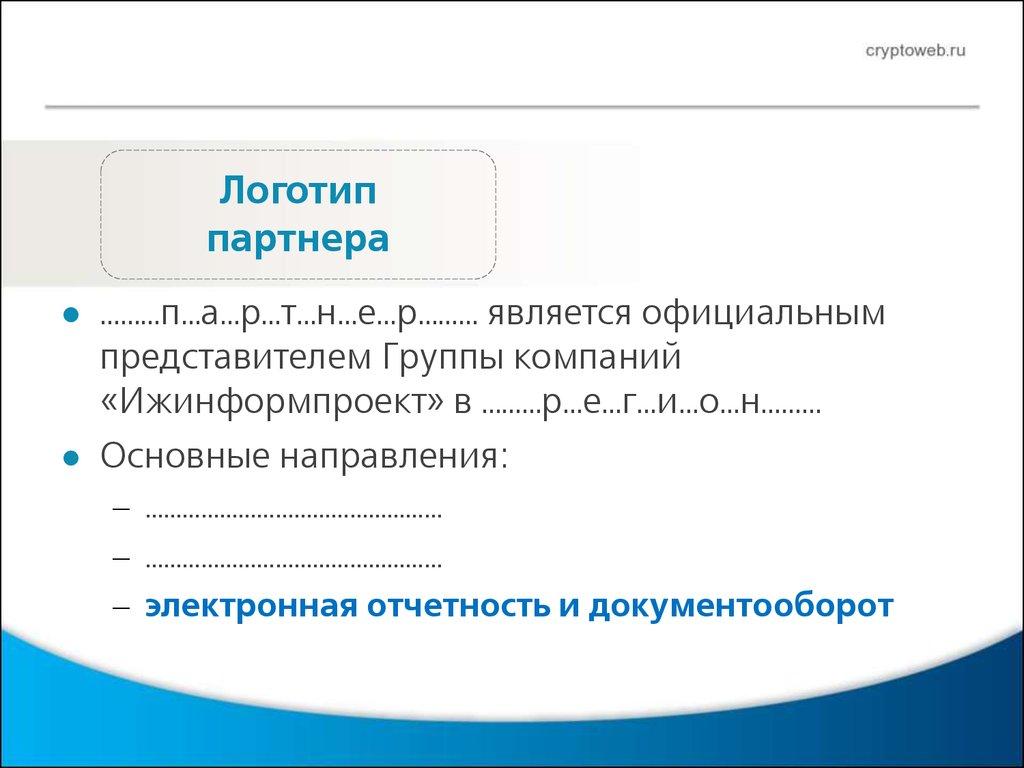 Рф электронная отчетность ип регистрация в кузьминках