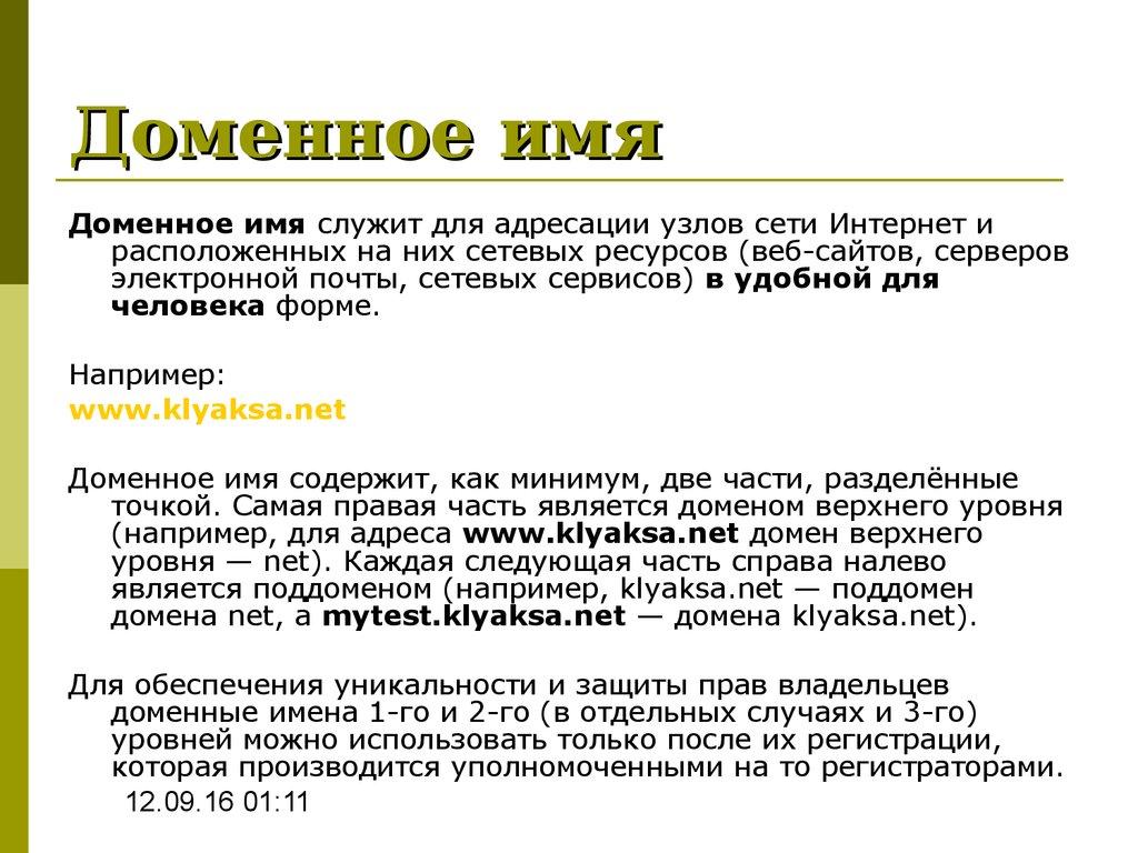 защита доменного имени