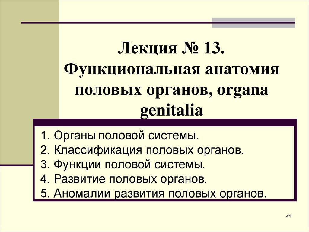 kvalifikatsiya-zhenskih-polovih-vagin-s-foto-rayven-bey-goryachie