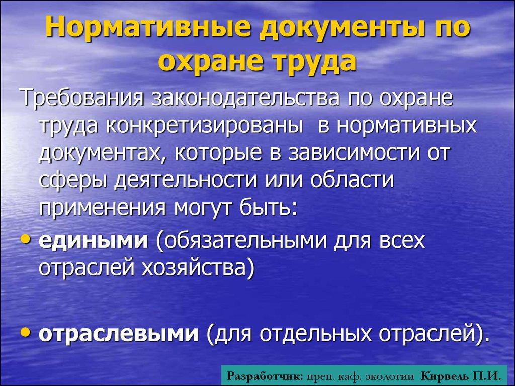 разработка инструкций по охране труда нормативный документ