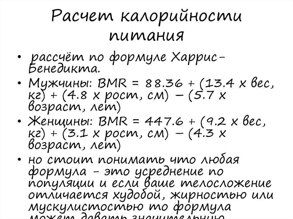 Формула расчет калорийности для похудения