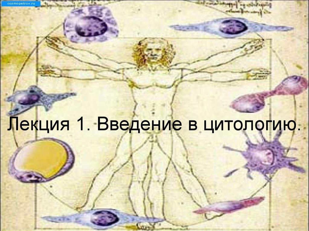 лекция введение в цитологию