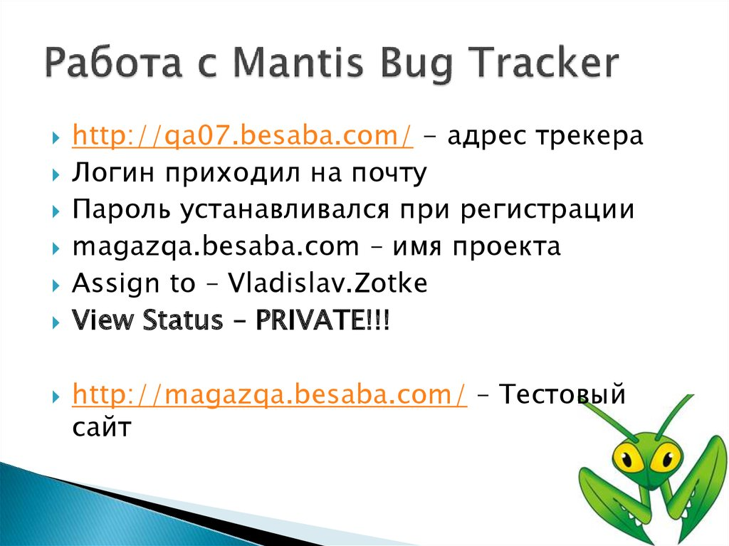 Работа с Mantis Bug Tracker
