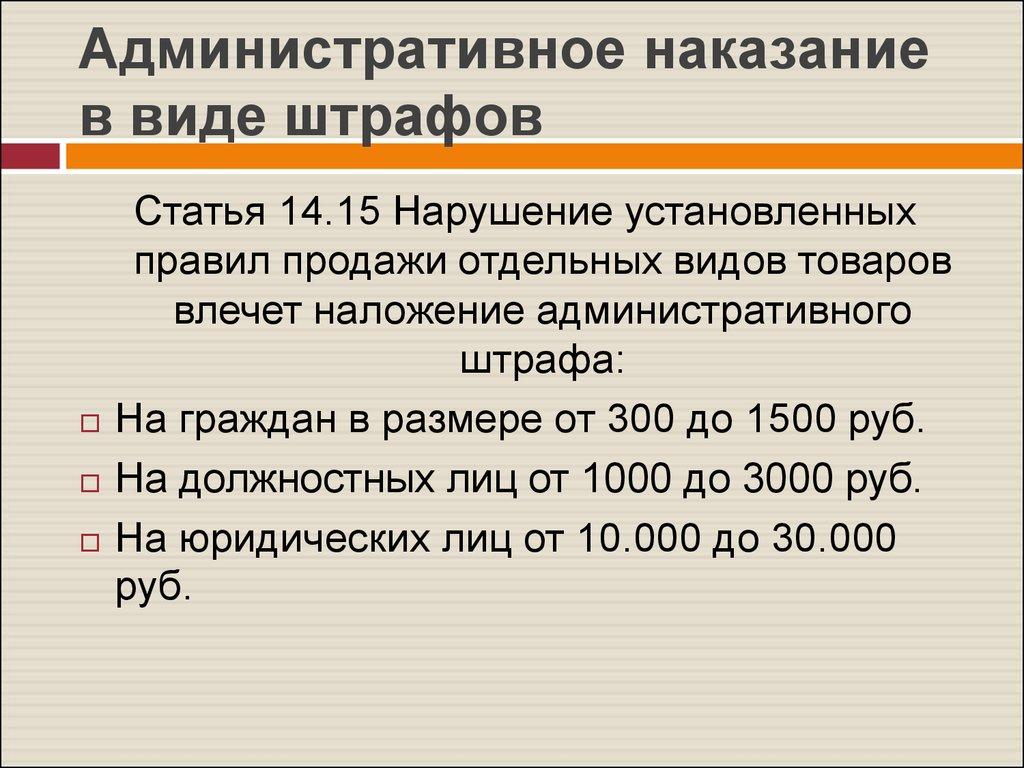 административных наказаний шпаргалка система