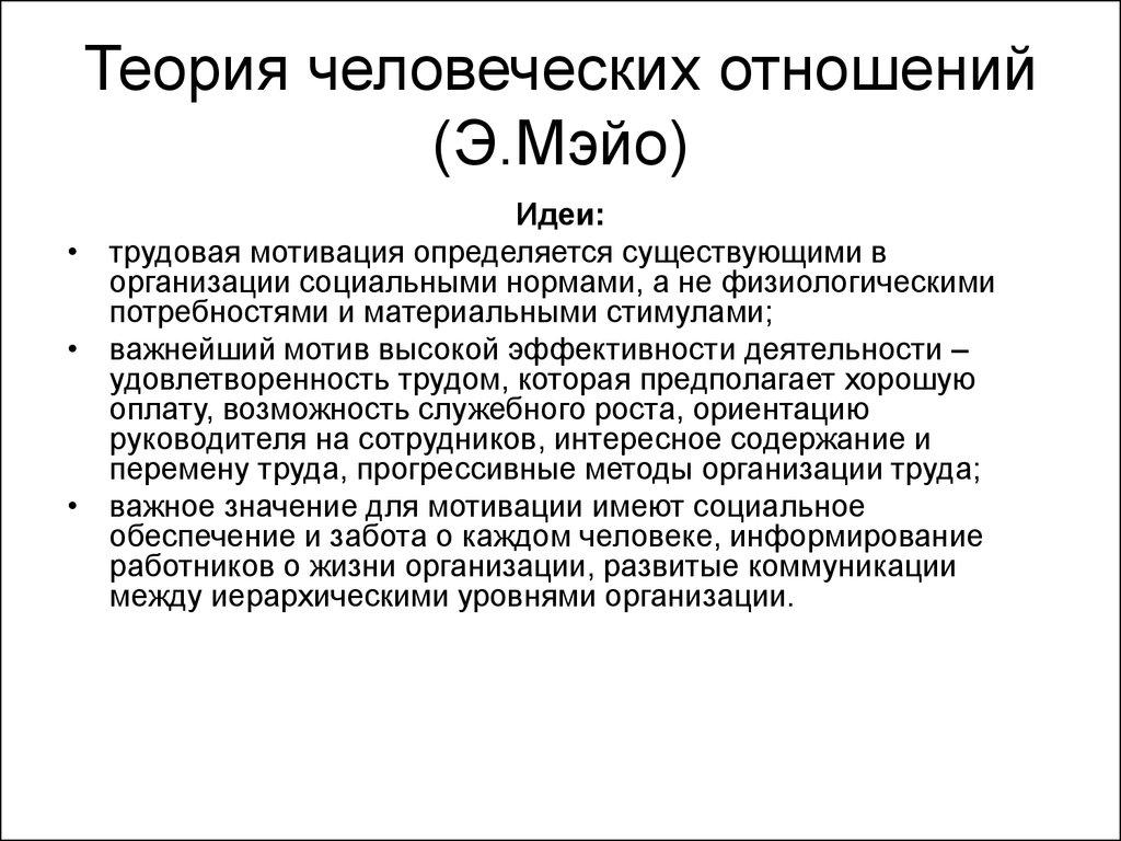 Теория человеческих отношений мэйо шпаргалка