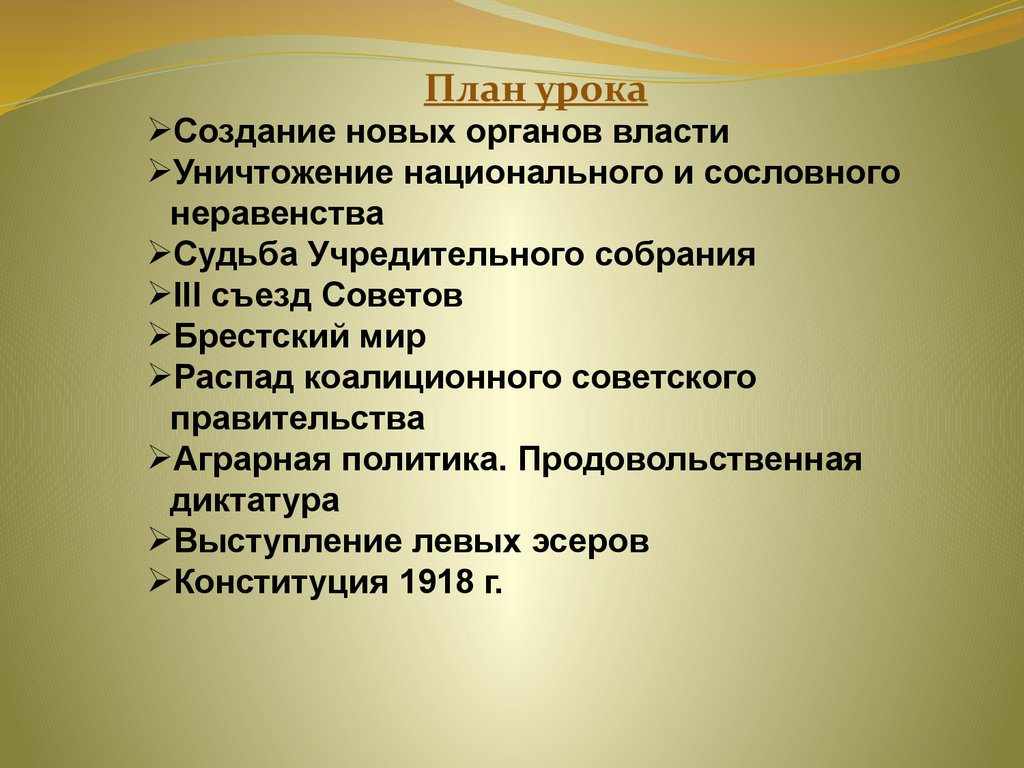 Судьба учредительного собрания эссе 2889