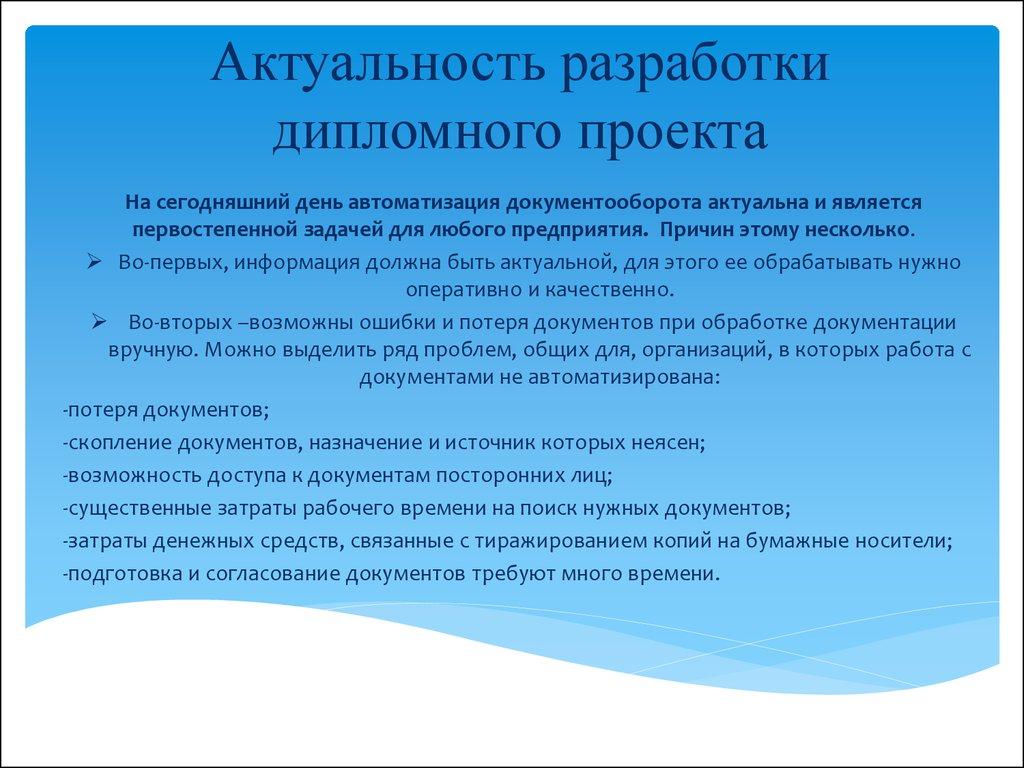 Автоматизация рабочего места секретаря директора школы  Актуальность разработки дипломного проекта