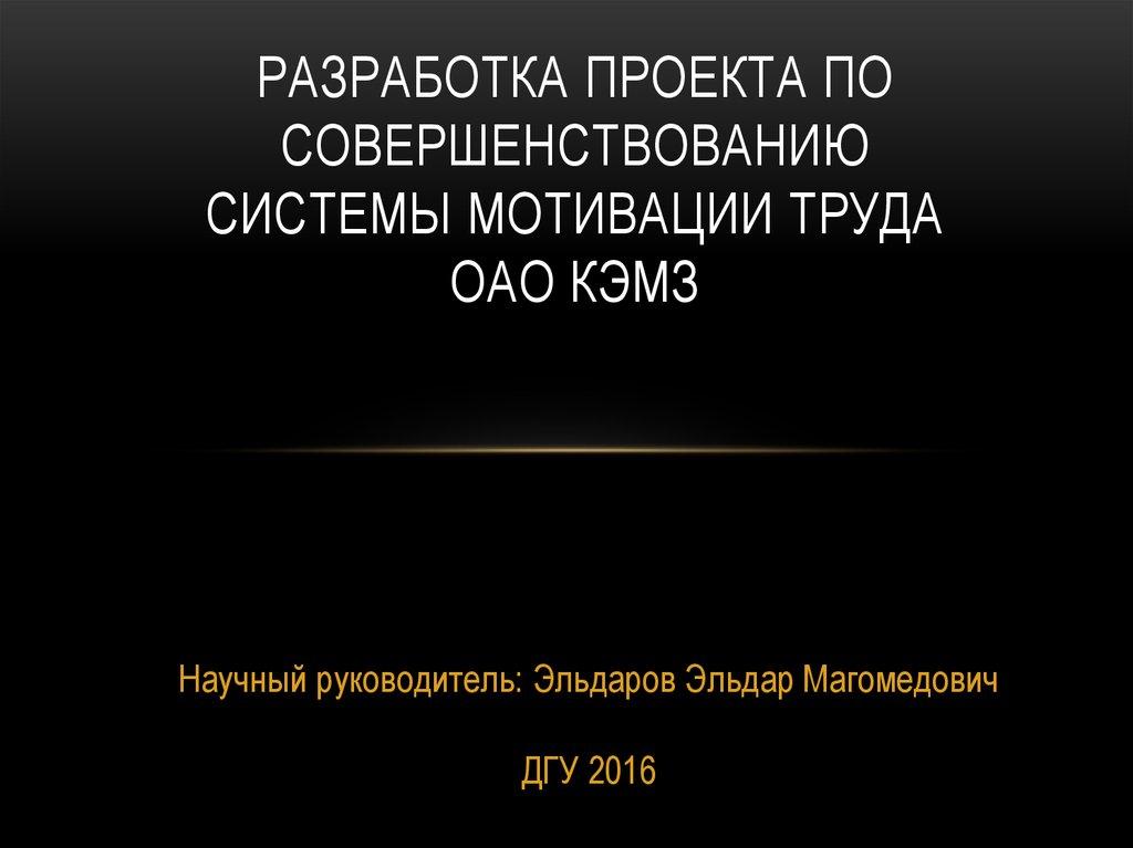 Разработка проекта по совершенствованию системы мотивации труда  Разработка проекта по совершенствованию системы мотивации труда ОАО КЭМЗ