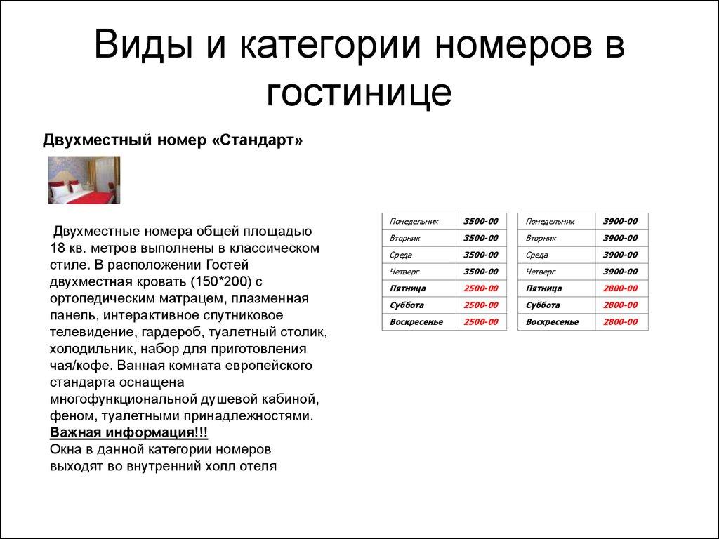 Отчёт по практике в гостиничном предприятии ООО Гарант  Виды уборочных работ Виды и категории номеров в гостинице