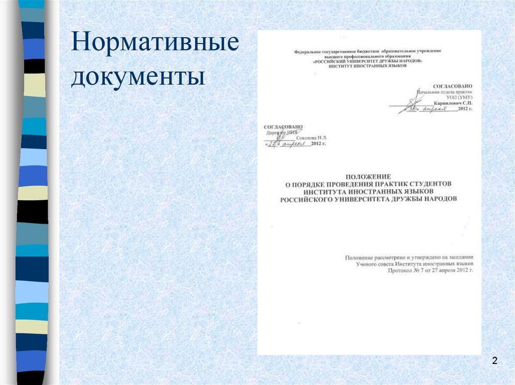 Отчет по производственной практике лингвистика 7207