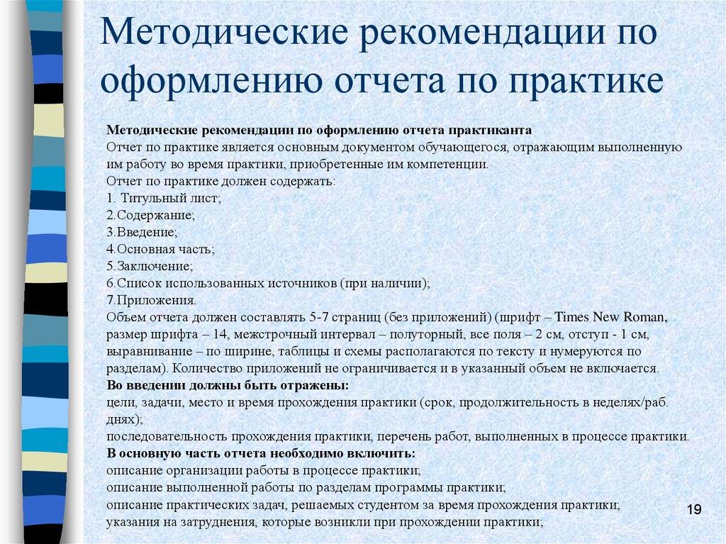 Учебно производственная практика Лингвистика бакалавриат   Методические рекомендации по оформлению отчета по практике