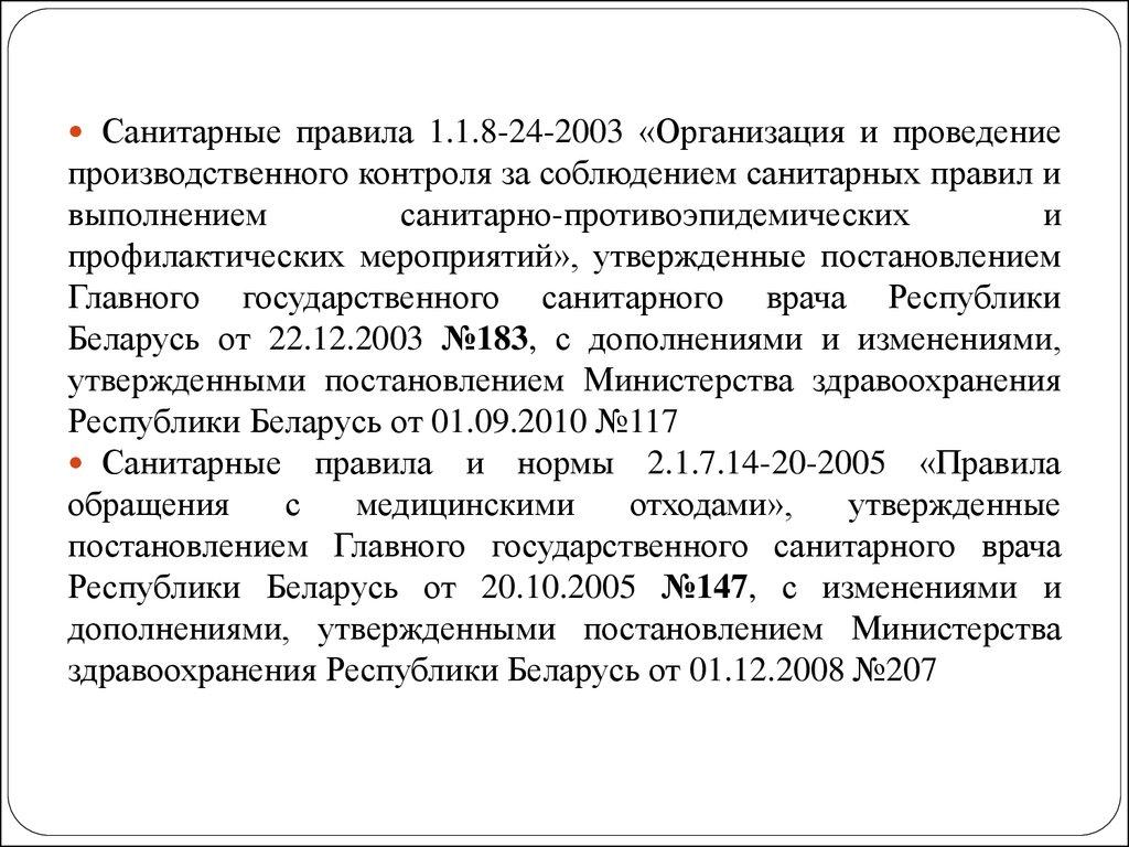 Приказы министерство здравоохранения республики бурятия.