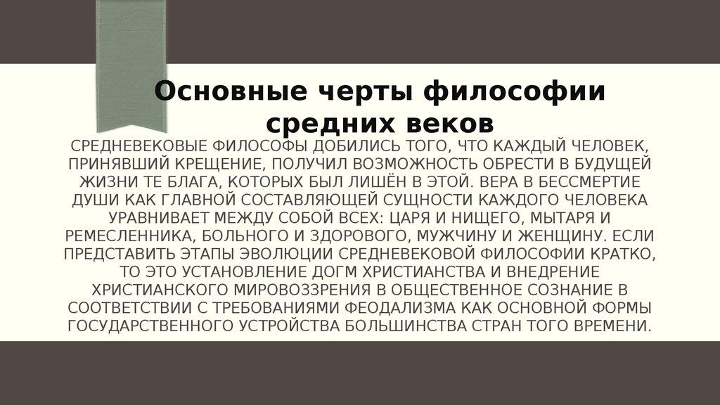 Реферат философия средневековья кратко 9079