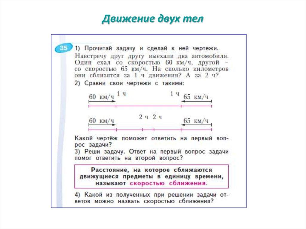 Использование чертежей при решении задач на движение по матиматике задачи с решением