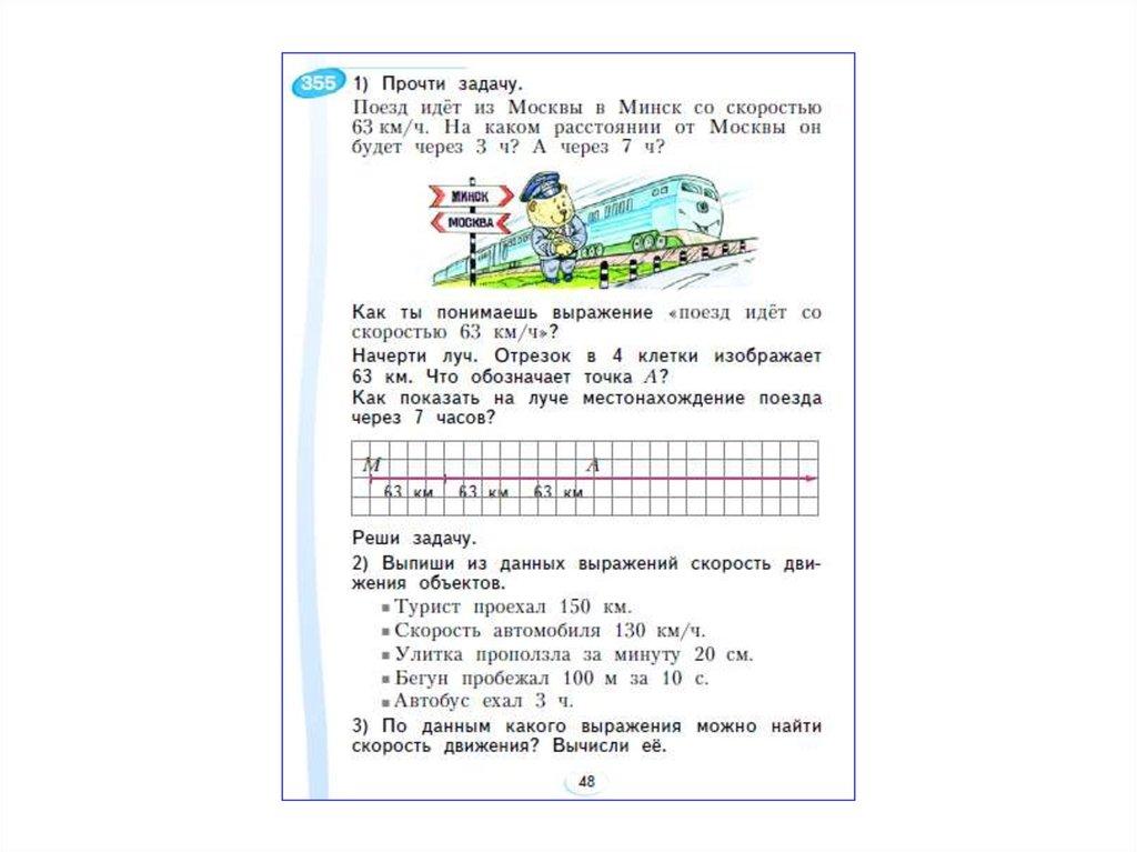 Книга решение задач на движение методика решения социально педагогических задач