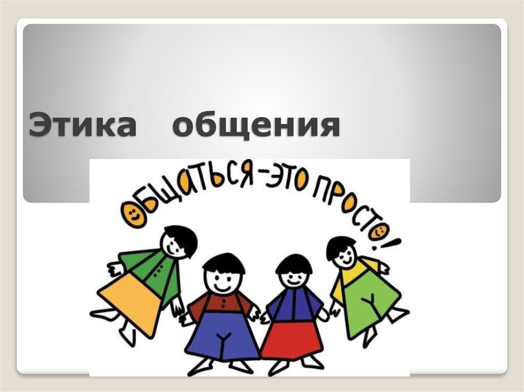 картинки этикет и культура общения казахстанской красавицы перечесть