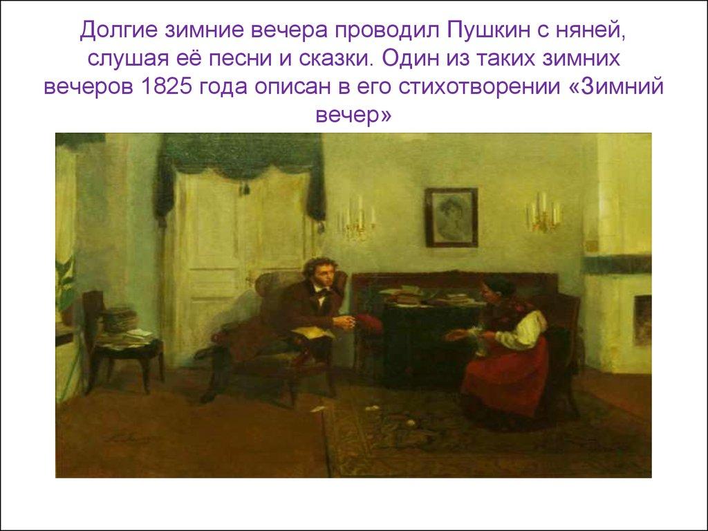 образом, терморегуляция пушкин реферат зимний вечер белье