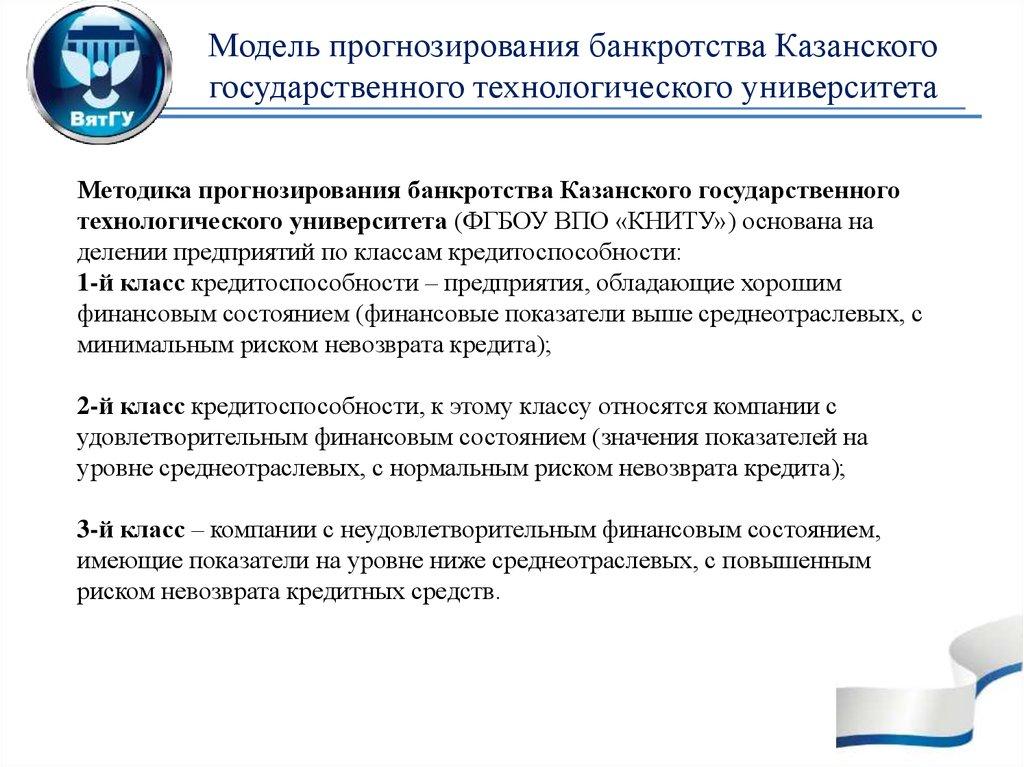 методика банкротства казанского университета