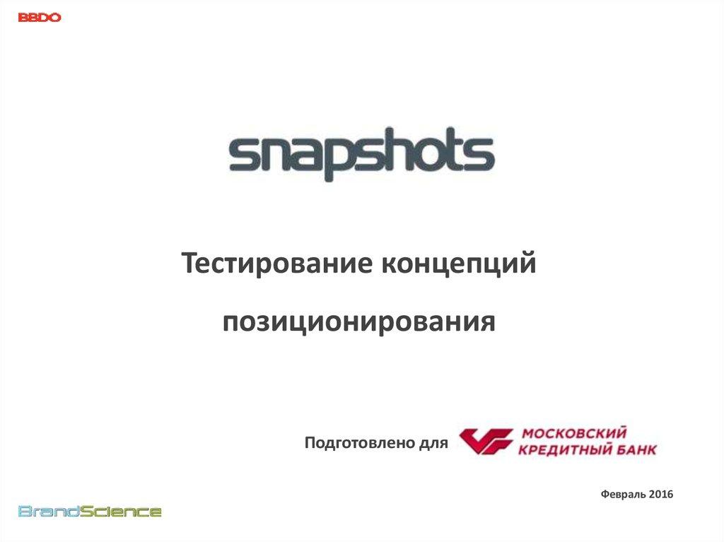 московский кредитный банк официальный сайт телефон хом кредит ростов на дону адрес