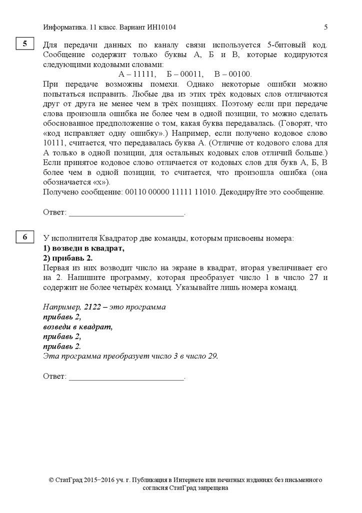 статград русский вариант ря90102