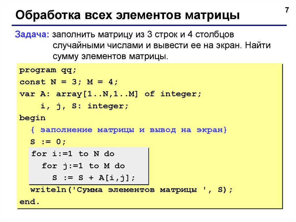 сумма элементов столбца матрицы паскаль