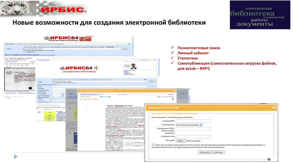 Электронная отчетность ирбис могу ли я открыть ип по месту временной регистрации