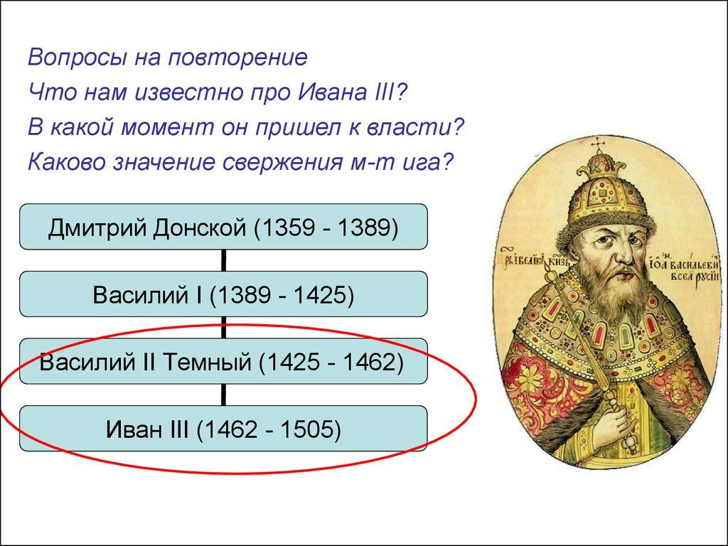 Презентация об образование государства россии иван 3 — img 4