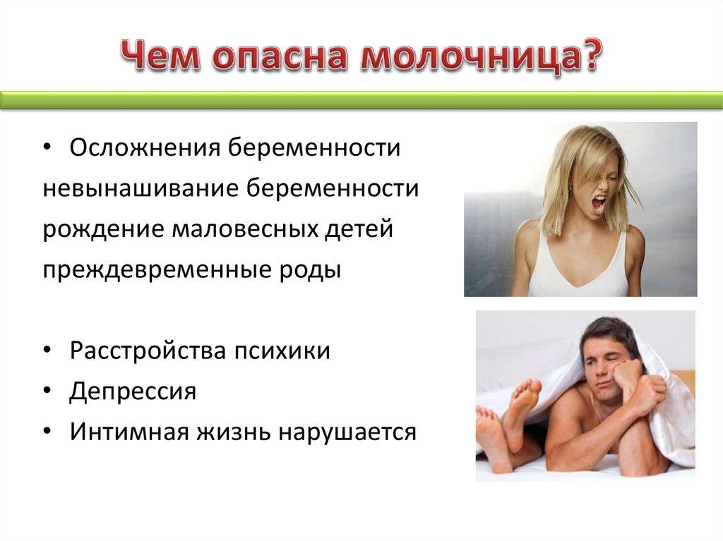Чем опасна молочница для мужчин и женщин