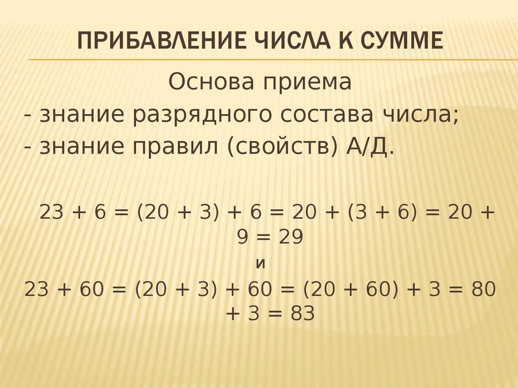 Прибавление числа к сумме задача