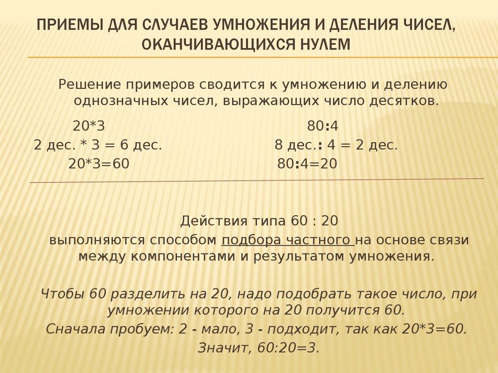 методика знакомства с нулем в математике
