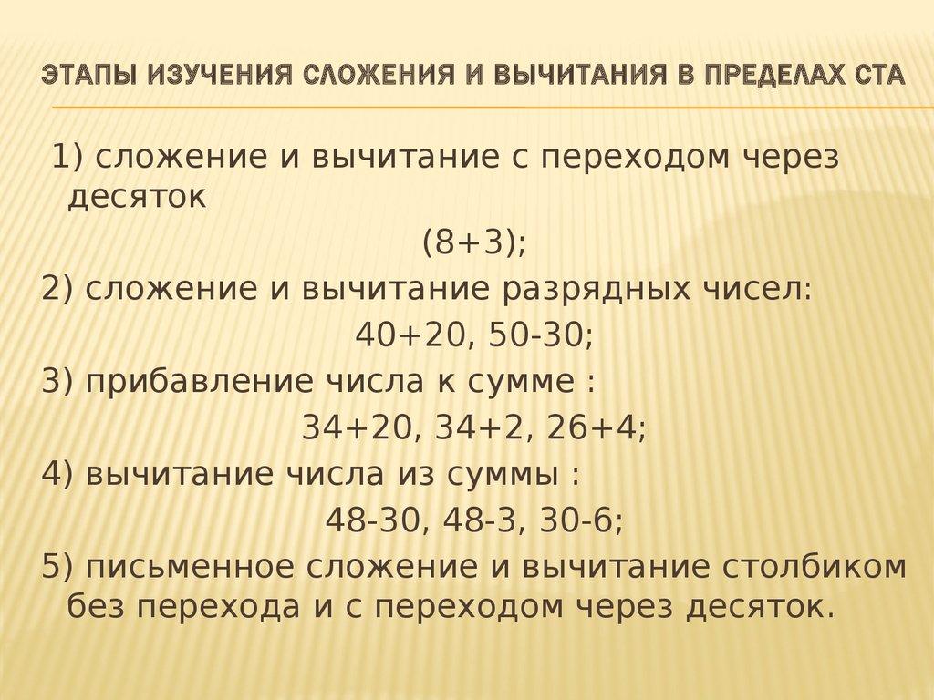 методика знакомства с арифметическими действиями