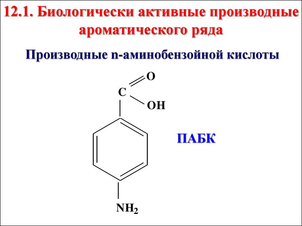 Гетерофункциональные производные бензольного ряда