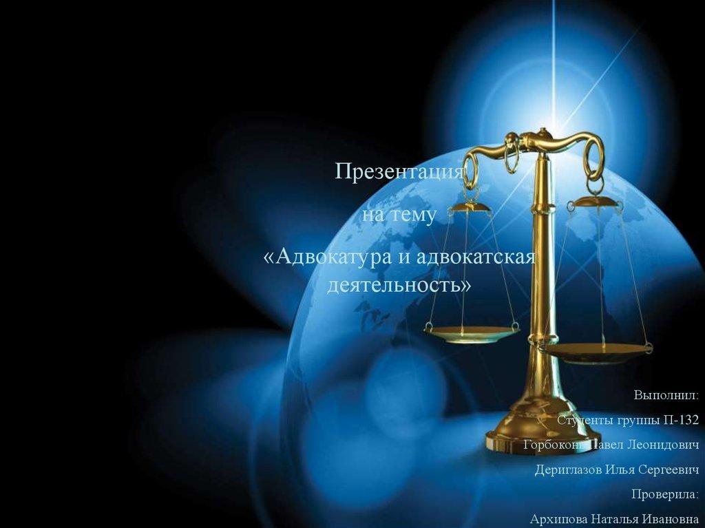 Понятие адвокатской деятельности характеристика адвокатуры как института гражданского общества