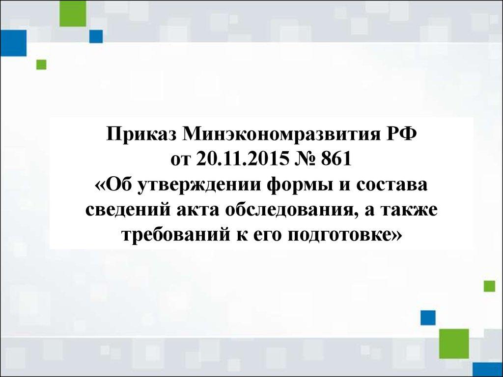 Изменения в приказ минэкономразвития об утверждении формы.