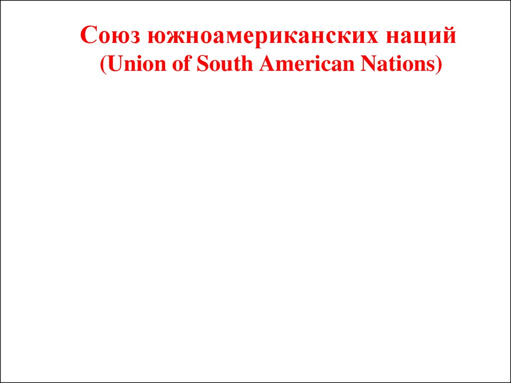 Союз южноамериканских наций (Union of South American Nations)