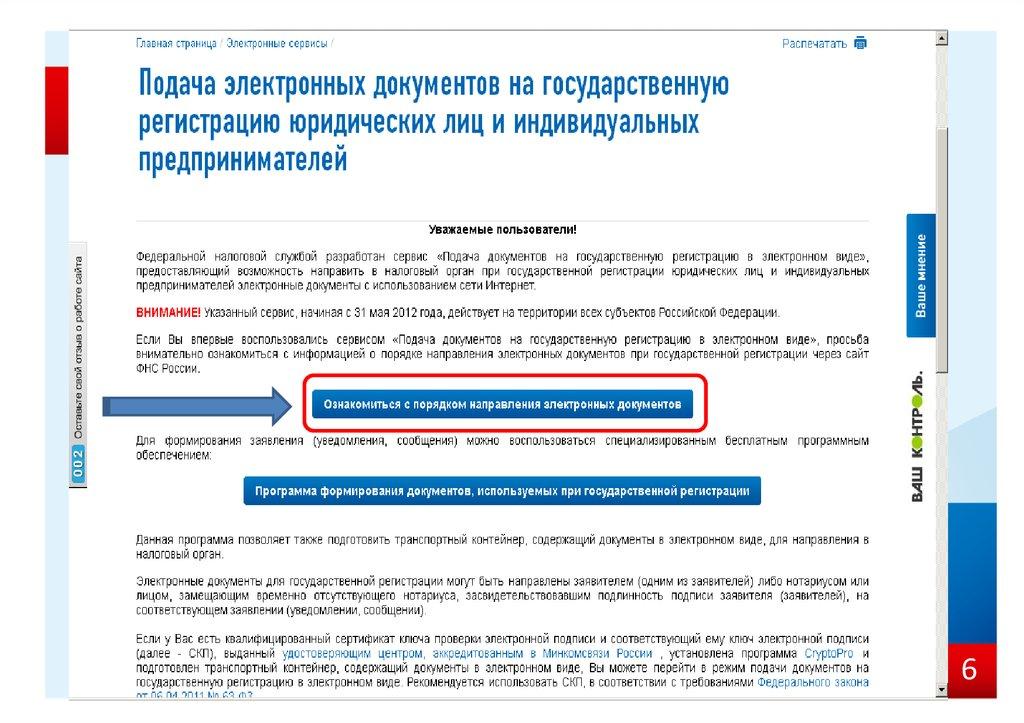 Подача электронных документов на регистрацию ип поиск декларация ндфл 3